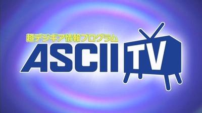新番組「超デジギア情報プログラム ASCIITV」