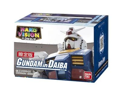 ハコビジョン 限定版 GUNDAM in DAIBAは税抜500円