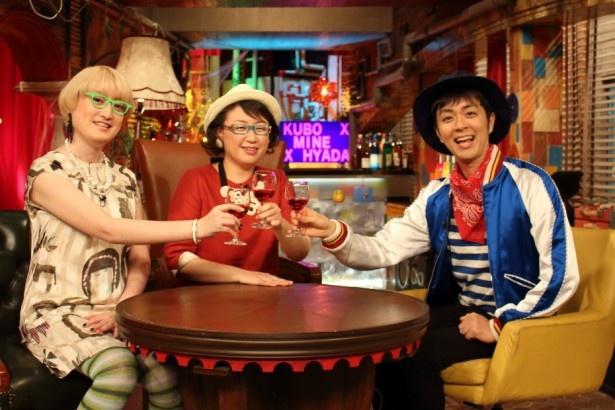 4月4日(金)に全国放送の特番が決定した「久保みねヒャダこじらせナイト」に出演する(左から)能町みね子、久保ミツロウ、ヒャダイン