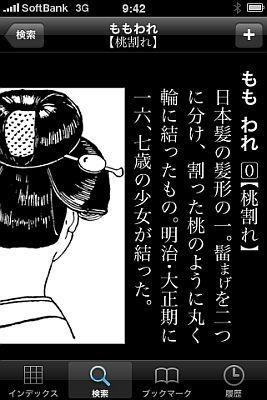 縦書きの明朝体がGood!
