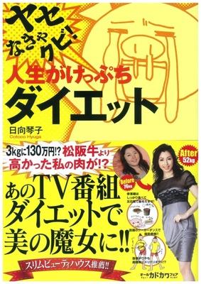 コミックエッセー「ヤセなきゃクビ!人生がけっぷちダイエット」はKADOKAWAより好評発売中。価格1000円(税別)