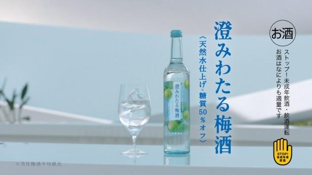 4月4日(金)から全国オンエアされる生田斗真出演の「澄みわたる梅酒」の新CM