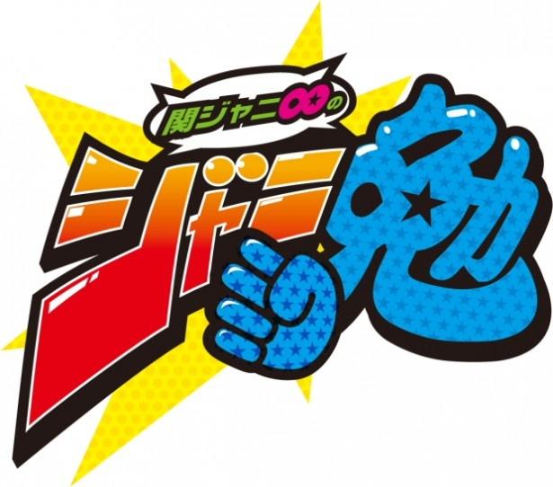 8年目に突入する「関ジャニ∞のジャニ勉」のタイトルバックが7バージョンも