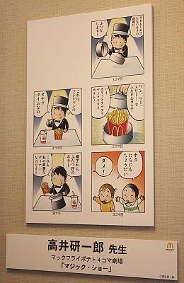 高井先生の作品だ!
