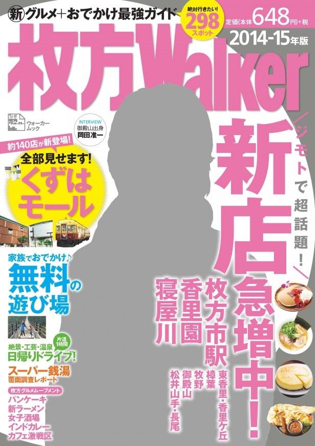 完売店続出!「枚方ウォーカー 2014-15年版」の重版が決定!