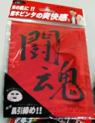 """猪木とコラボ!「闘魂マスク」(399円)は赤いパッケージがいかにも""""野郎コスメ"""""""