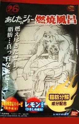 「あしたのジョー 燃焼風呂」(各250円)は、脂肪燃焼効果あり!