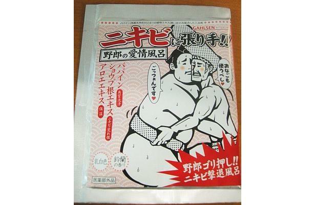 スズランの香りとのギャップがいい「ニキビに張り手!! 野郎の愛情風呂」(198円)