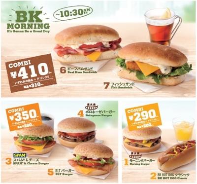 バーガーキング(R)の新モーニングメニュー「BK MORNING」は全7種類。ドリンクSとのコンビはお手頃価格