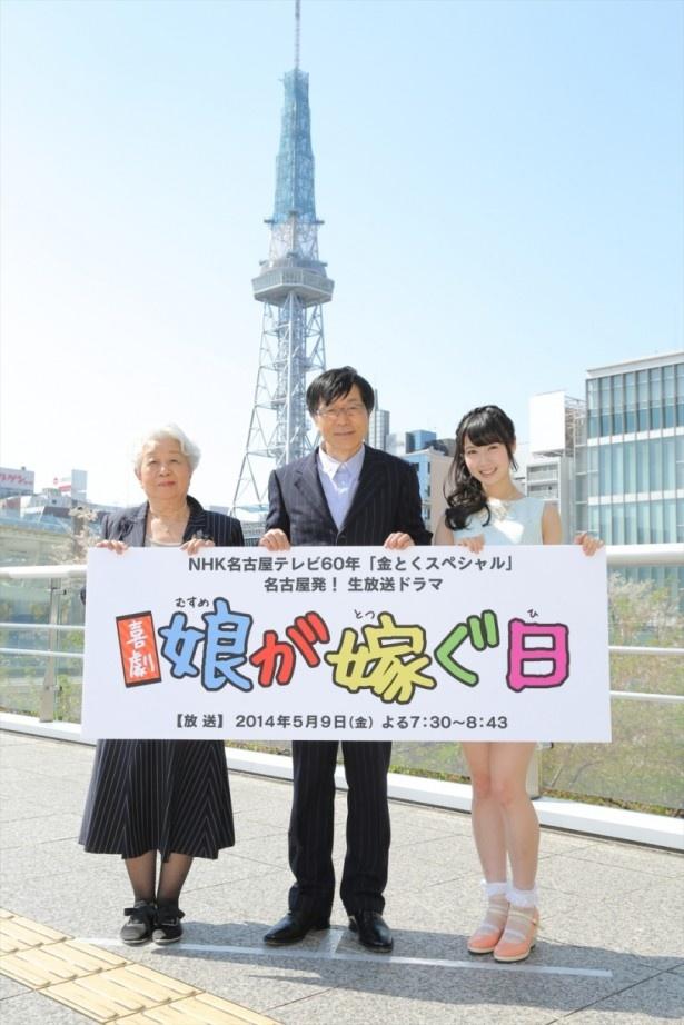 73分の生放送ドラマに挑戦する平田満(写真中央)、高柳明音(写真右)、山田昌(写真左)