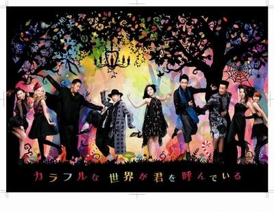 """USA原案・企画プロデュースの""""DANCE EARTH PROJECT グローバル ダンス エンターテインメント「Changes」""""は、5月3日(土)から18日(土)まで品川ステラボールで公演"""
