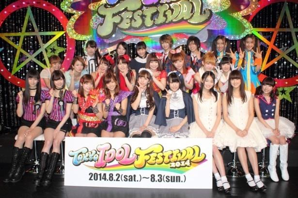 「TOKYO IDOL FESTIVAL2014」記者発表会見に登場したアイドリング!!!(前列左端)ら13組のアイドル