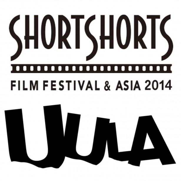 「ショートショート フィルムフェスティバル&アジア2014」が東京、横浜で開催
