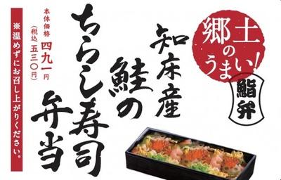 """【写真を見る】ローソンとしては初めての""""寿司弁当""""となっている"""