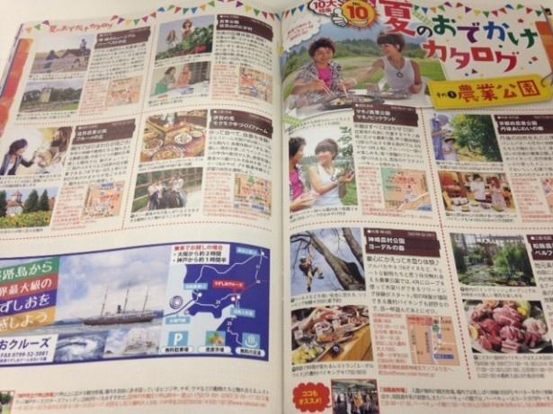 「関西夏ウォーカー2014」夏のおでかけカタログページはお得な情報たっぷり!