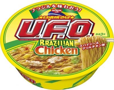 【写真を見る】「日清焼そばU.F.O. ブラジリアンチキン焼そば」は、グリルしたチキンの風味が効いたソースと特製スパイスが絶妙
