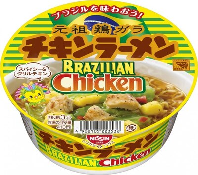 「日清チキンラーメンどんぶり ブラジリアンチキン」のパッケージでは、チキンラーメンのキャラクター「ひよこちゃん」がサンバ衣装に