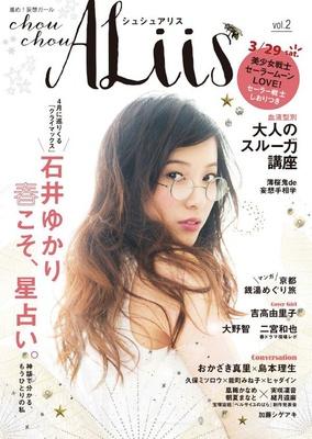 妄想ガールのためのライフスタイルマガジン「シュシュアリス」※表紙は3月29日発売号のもの