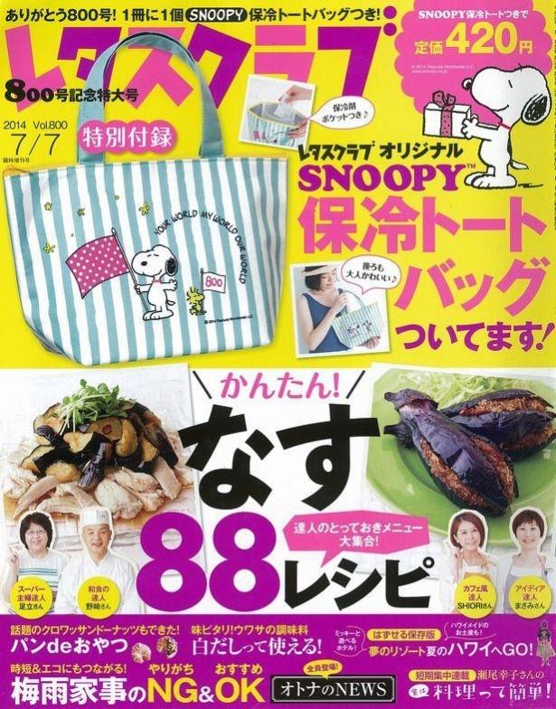 レタスクラブ7/7 800号臨時増刊号(5/24発売)