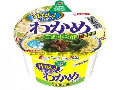 「汁なしわかめラーメン ごま・ポン酢」はさっぱりぽん酢味で仕上げた汁なしタイプ
