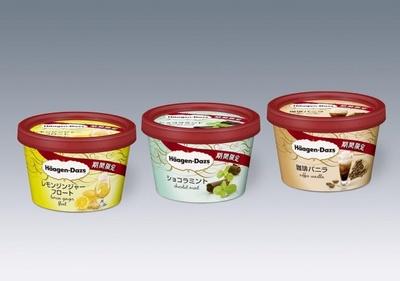 ハーゲンダッツ ミニカップの新商品3種。左からレモンジンジャーフロート、ショコラミント、珈琲バニラ(各284円)