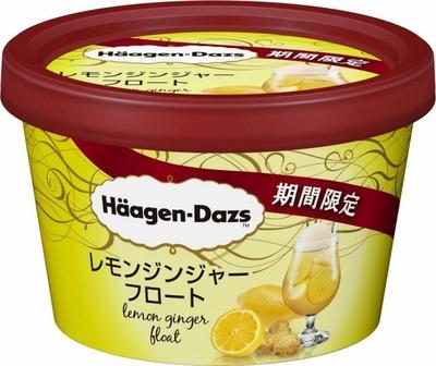 【写真を見る】レモンとジンジャーのキレのある清涼感が味わえるレモンジンジャーフロート