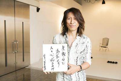 """【画像】""""失敗とは""""というお題でTAKUROがこんな色紙を披露"""