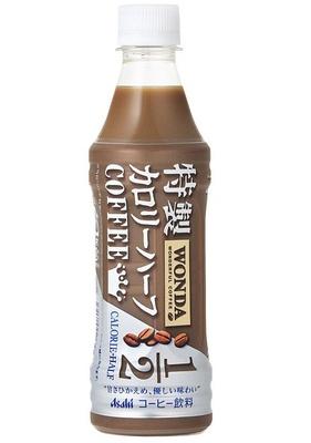 甘さひかえめの優しい味わいの「ワンダ 特製カロリーハーフコーヒー PET350ml」(税別143円)は6月17日(火)発売