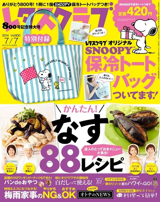 『レタスクラブ』5月24日発売号では大プレゼント企画も実施中!