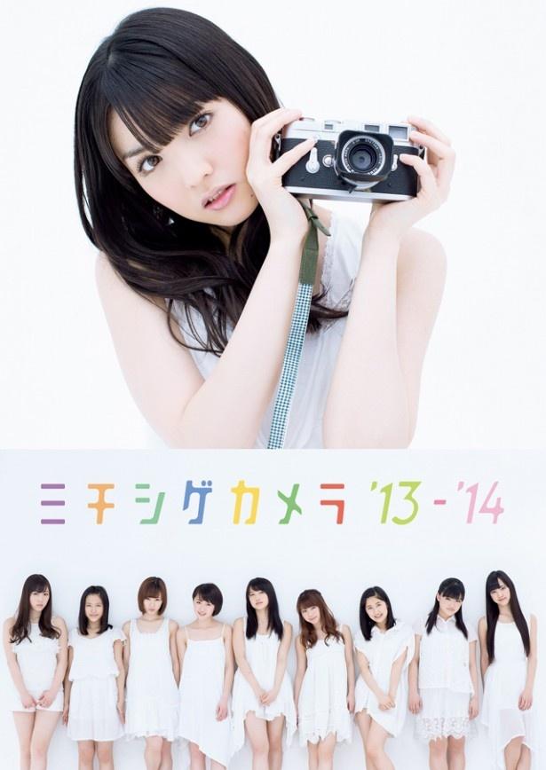 道重さゆみがカメラマンとしてメンバーを撮影したモーニング娘。'14の写真集「ミチシゲカメラ'13-'14」