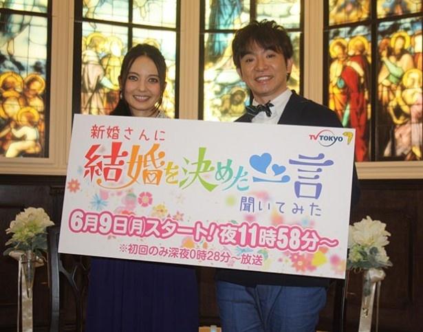 「新婚さんに『結婚を決めた一言』聞いてみた」で番組MCを務めるベッキー(左)とよゐこ・濱口優(右)