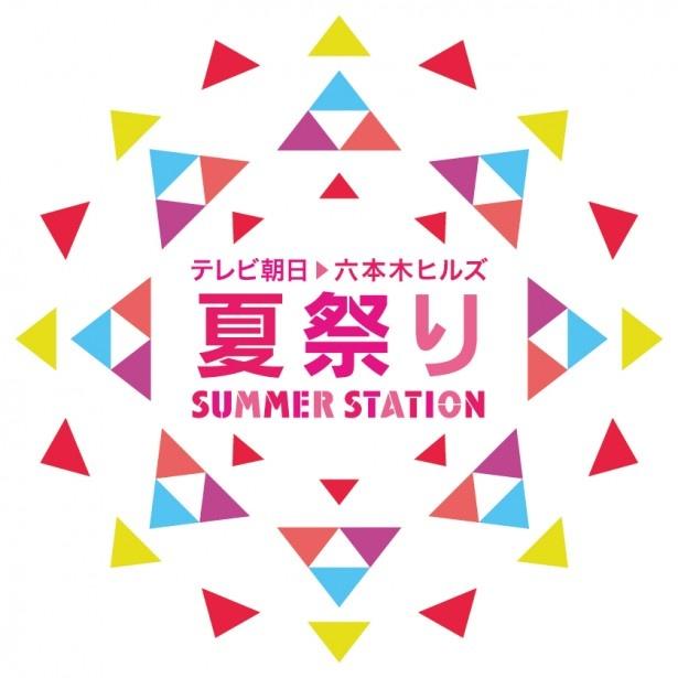 """ロゴはテレビ朝日が六本木ヒルズでこの夏に打ち上げる""""初の""""大型イベントのイメージ"""