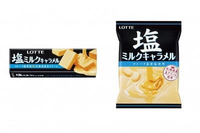 北海道産生クリームを使用したキャラメルにフランス・ロレーヌ産岩塩を配合した、大人向けの「塩ミルクキャラメル」。写真右は「塩ミルクキャラメル(袋)」(想定小売価格 税別200円前後)