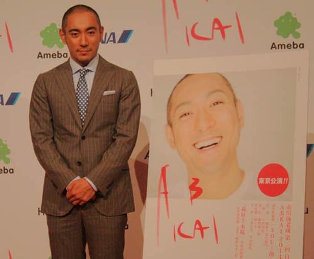 「ABKAI2014」の製作発表に登場した市川海老蔵