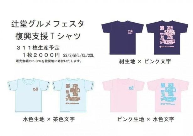 会場で311枚限定で販売するオリジナルTシャツ。地元企業のロゴなどを組み合せて、「辻」の文字を象った