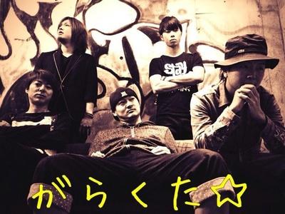 神奈川エリアを拠点に活動するバンド、がらくた☆。茅ヶ崎テレビの番組にレギュラー出演中