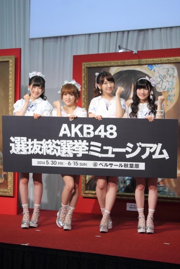 「AKB48選抜総選挙ミュージアム」オープニングセレモニーに登場したAKB48の(左から)西野未姫、高橋みなみ、柏木由紀、岡田奈々