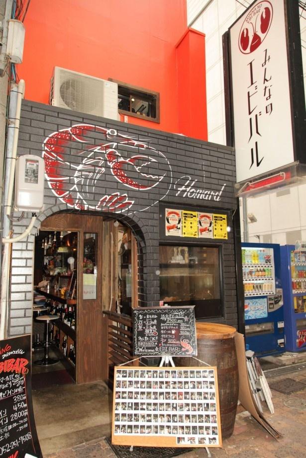 「みんなのエビバル」は、栄の細い路地にある。店頭にはオマールエビの水槽が!