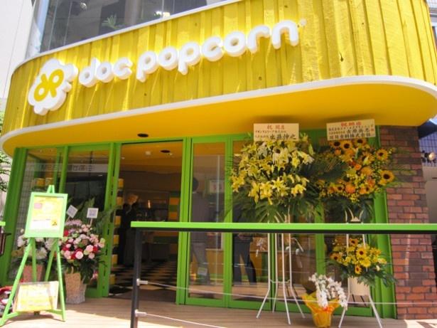東急プラザ表参道原宿の裏通りを入ってすぐ、イエロー&グリーンの明るい外観が印象的なDoc Popcorn原宿店