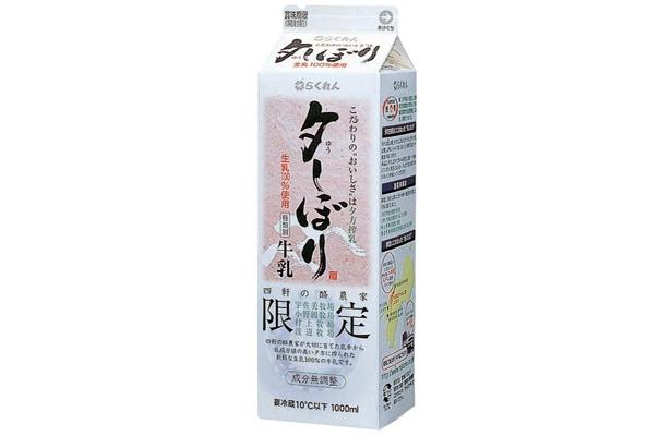 これが1日約10トン完売する4軒の酪農家限定で作る「夕しぼり牛乳」(1L・278円)