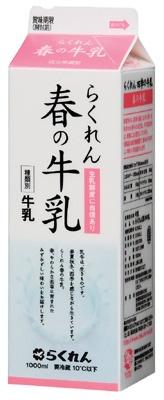 「春の牛乳」。特徴はみずみずしい味 (1L・各258円)