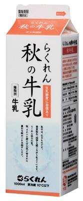 「秋の牛乳」。特徴は豊かな味 (1L・各258円)