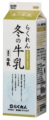「冬の牛乳」。特徴はコクがあるまろやかな味 (1L・各258円)