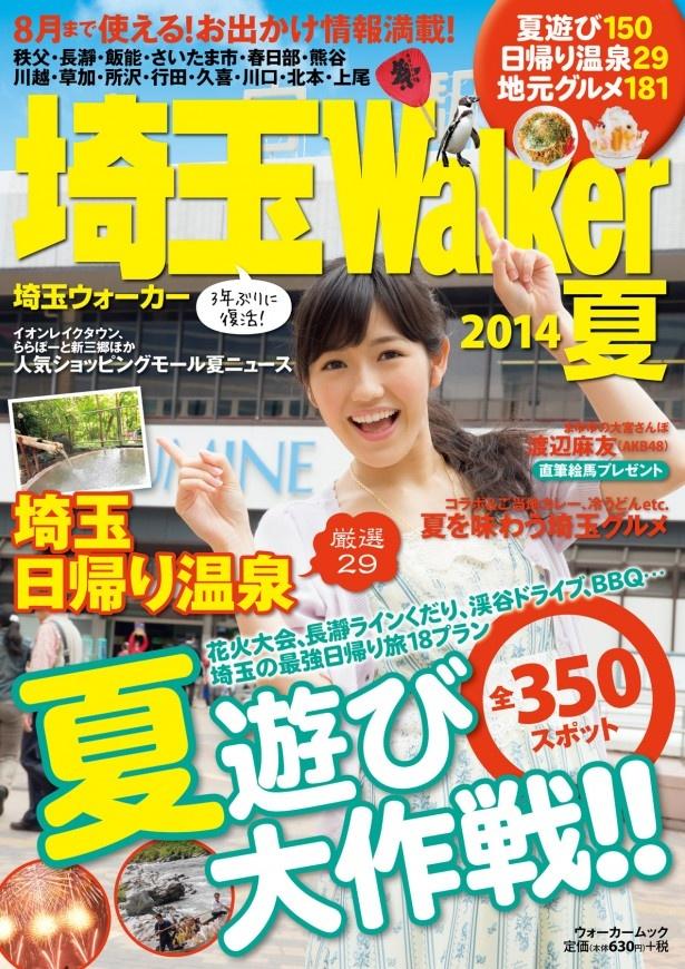 「埼玉Walker 2014夏」の表紙。6/16(月)に発売される!