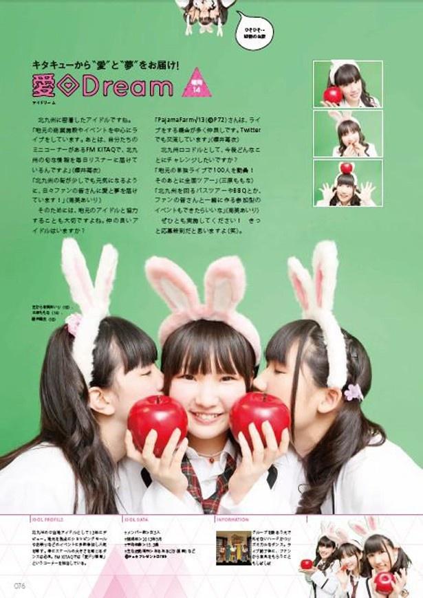 登場アイドルはすべて本誌だけの撮り下ろしショット!