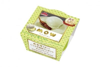 メロンの爽やかな香りに癒される「MOW マスクメロン」(税別希望価格120円)