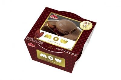 「森永純ココア」を使用した「MOW ミルクチョコ」(税別希望価格120円)。香り高いカカオの風味が楽しめる