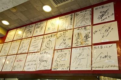 行列のできる天六の人気店「総大醤」の壁には、一面に有名人の色紙がびっしり
