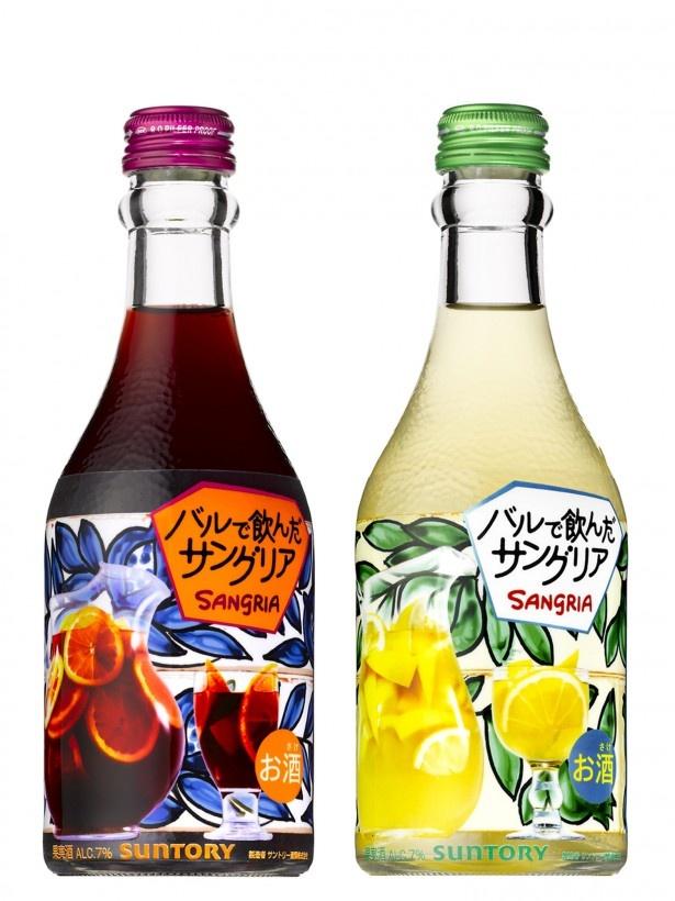【写真を見る】左から、赤ワインにオレンジの果実が入った「バルで飲んだサングリア 赤」、白ワインにグレープフルーツの果実が入った「バルで飲んだサングリア 白」