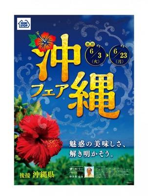 """沖縄県も後援についている本フェアで、ミニストップを窓口に""""食""""を通して沖縄の魅力を身近に感じられるはず"""